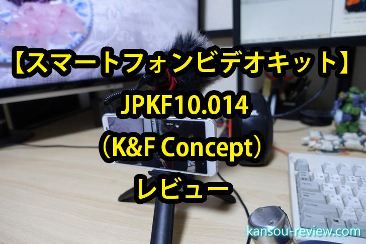 "<span class=""title"">「スマートフォンビデオキット JPKF10.014/K&F Concept」レビュー ~簡単に使えて風切り音軽減~</span>"