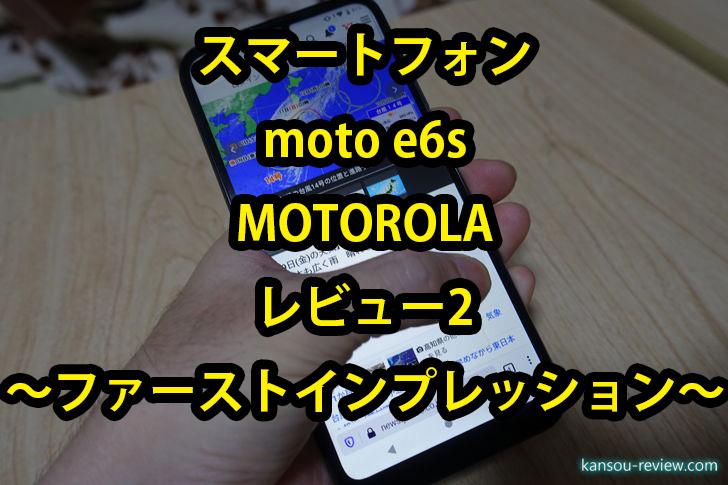 """<span class=""""title"""">「スマートフォン moto e6s/MOTOROLA」レビュー2 ~ファーストインプレッション~</span>"""