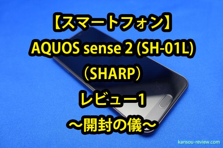 "<span class=""title"">「スマートフォン AQUOS sense 2 (SH-M08)/SHARP」レビュー1 ~開封の儀~</span>"