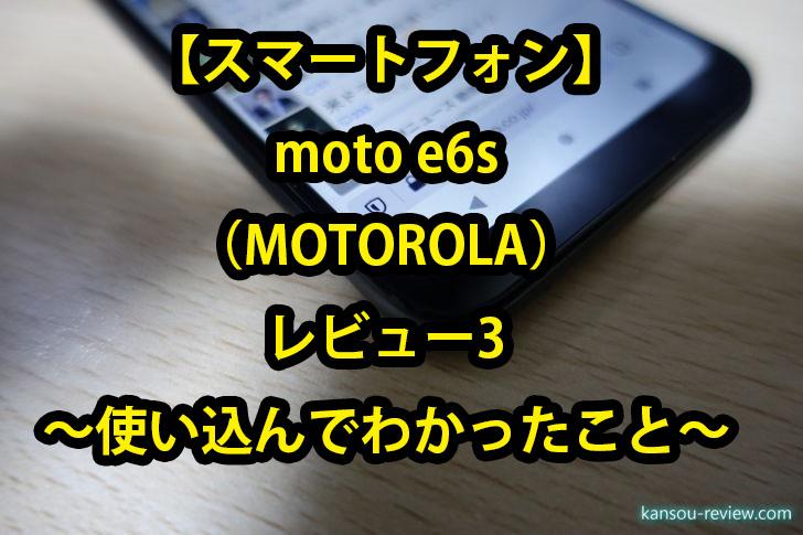 "<span class=""title"">「スマートフォン moto e6s/MOTOROLA」レビュー3 ~使い込んでわかったこと~</span>"