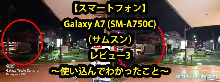 """<span class=""""title"""">「スマートフォン Galaxy A7 (SM-A750C)/サムスン」レビュー3 ~使い込んでわかったこと~</span>"""